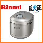 リンナイ ガス炊飯器 直火匠 RR-055MST2(PS) 12A・13A用 5.5合炊き タイマー・ジャー機能付 都市ガス用