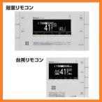 リンナイ エコジョーズ ガス給湯器用 浴室台所リモコンセット MBC-220V(A)T MBC220VAT