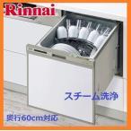 リンナイ ビルトイン食器洗い乾燥機 RSW-C402C-SV 幅45cm 奥行60cm対応 スライドオープンタイプ コンパクト シルバー