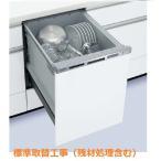 ビルトイン食器洗い乾燥機 標準取替工事 地域限定 工事のみ パナソニック リンナイ ハーマン ノーリツ
