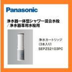 パナソニック ラクシーナ 浄水器 QSKM6001EPC用 カートリッジ SEPZS2103PC 3本入