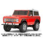タミヤアフター XB完成済みボディ フォード ブロンコ 1973 #18085837