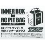 タミヤ TRF RCピットバックL用 強化インナーボックス  #42202