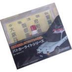 ABCホビー パトカーライトシリーズ 丸型赤色灯タイプ 品番 62742