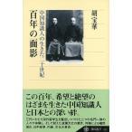 百年の面影-中国知識人の生きた二十世紀/新品/バーゲンブック