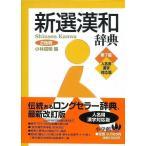 新選漢和辞典 第7版 2色刷/バーゲンブック