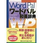 ワードパル和英辞典/バーゲンブック