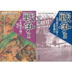 戦争 I・II−ものから見る日本史/バーゲンブック