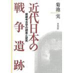 近代日本の戦争遺跡/バーゲンブック