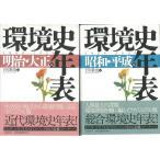 環境史年表 明治・大正/昭和・平成編 2冊組/新品/バーゲンブック