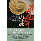 オウムガイの謎/新品/バーゲンブック/レビュー書く送料無--1588