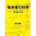 独身者の科学 愛の傾向と対策−河出文庫/クーポンあり/バーゲンブック/3240円以上購入送料無