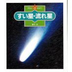 バーゲンブック  すい星 流れ星-やさしい天体かんさつ10