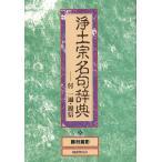 浄土宗名句辞典/新品/レビュー書く送料無