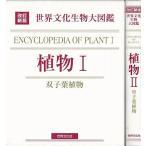 植物I・II-改訂新版 世界文化生物大図鑑/クーポンあり/バーゲンブック