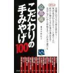 京都通 こだわりのてみやげ100/新品/バーゲンブック
