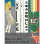 ショッピングデザイン 日本の美術絵はがき1900−1935 明治生まれのレトロモダン/新品/バーゲンブック