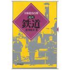 ショッピング 鉄道−日本史小百科・近代/バーゲンブック