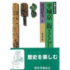 平城京街とくらし-教養の日本史/新品/バーゲンブック