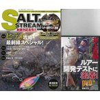 ソルト&ストリーム VOL.1 特別付録DVD付/クーポンあり/バーゲンブック