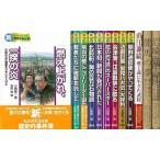 新・ものがたり日本歴史の事件簿 12冊組/バーゲンブック