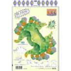 ステゴサウルス−すぐできる紙恐竜4/クーポンあり/バ