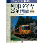 ショッピング鉄道 ローカル私鉄列車ダイヤ25年 東日本編/西日本編 2冊組/新品/バーゲンブック