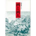 画と画人−藝林叢録選訳III/バーゲンブック