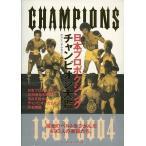 日本プロボクシングチャンピオン大鑑