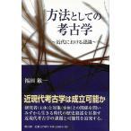 方法としての考古学/新品/バーゲンブック