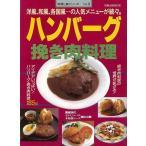 ハンバーグ・挽き肉料理−料理と食11/バーゲンブック