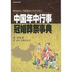 中国年中行事・冠婚葬祭事典/バーゲンブック