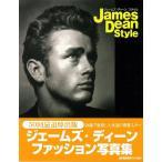 Yahoo!アジアンモール ヤフー店ジェームズ・ディーンスタイル/新品/バーゲンブック
