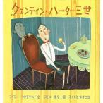 クエンティン・ハーター三世/3240円以上購入送料無/新品/バーゲンブック