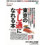 東京のすし通になれる本/バーゲンブック/3240円以上購入送料無