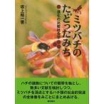 ミツバチのたどったみち 新装版//バーゲンブック 478350234X