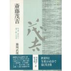斎藤茂吉-写真・資料で描く歌と生涯/新品/バーゲンブック/レビュー書く送料無