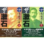 大活字版 ザ・漱石 上下−全小説全二冊/クーポンあり/バーゲンブック