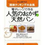 電子レンジで作る人気のおかずと天然パン-村上祥子の簡単クッキング大全集/バーゲンブック/3240円以上購入送料無