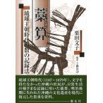 藁算−琉球王朝時代の数の記録法/バーゲンブック