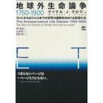 地球外生命論争1750−1900/クーポンあり/バーゲンブック 4875023472