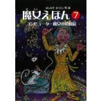 魔女えほん7 コンピューター魔女の発明品/バーゲンブック