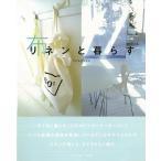 リネンと暮らす/バーゲンブック/3240円以上購入送料無