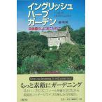 イングリッシュハーブガーデン/3240円以上購入送料無/新品/バーゲンブック