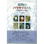 植物のパラサイトたち/新品/バーゲンブック