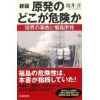 原発のどこが危険か 新版−朝日選書876/新品/バーゲンブック