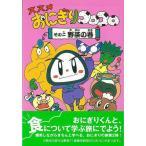 ススメおにぎりコロコロ その二野菜の巻/バーゲンブック/3240円以上購入送料無