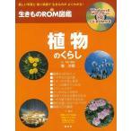 植物のくらし-生きものROM図鑑/バーゲンブック