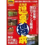 北海道温泉得本/バーゲンブック/3240円以上購入送料無