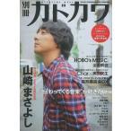 別冊カドカワ 山崎まさよし/バーゲンブック